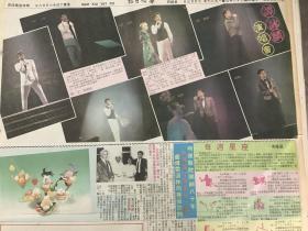 谭咏麟  演唱会  90年代彩页报纸1张  4开