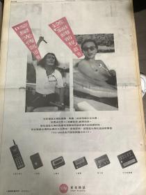 张国荣 梁家辉 广告海报 反面 冯宝宝 陈少霞 叶玉卿   90年代彩页报纸1张  4开