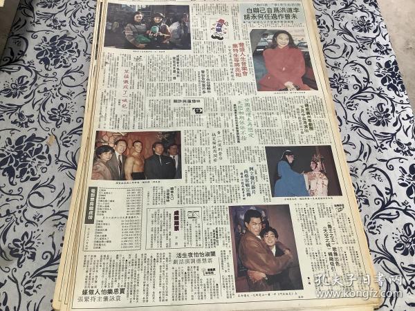 陈奕诗 黄蕴仪 李丽珍 杨柳青 钟康祺 黄一山   彩页  90年代报纸1张4开