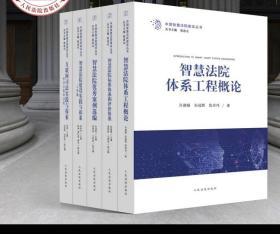 中国智慧法院建设丛书(全5册) 智慧法院体系工程概论。智慧法院标准体系和评价体系。智慧法院优秀案例选编。智慧法院建设实践与探索上海篇。互联网司法实践与探索杭州互联网法院。