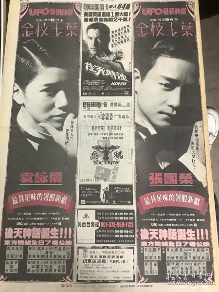 张国荣 袁咏仪 电影宣传海报 反面谭咏麟 年代彩页报纸1张  4开