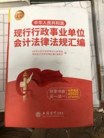 (2020年版)中华人民共和国现行行政事业单位会计法律法规汇编
