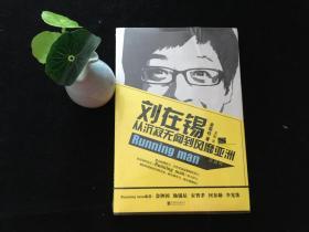 刘在锡 : 从沉寂无闻到风靡亚洲(全新未拆封)