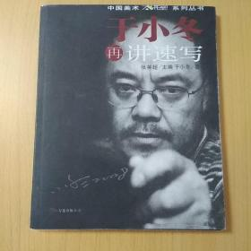 中国美术大讲堂系列丛书—《于小冬再讲速写》