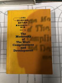 西方现代性的曲折与展开:学术思想评论(第六辑)