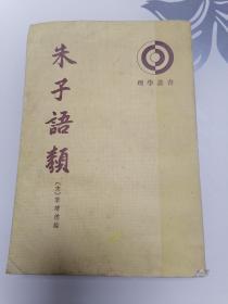 朱子语类 七(理学丛书)