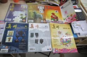 集邮2003.3,12;  2004.1,3,9,12;  2012.1((单本发售)