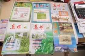 集邮2001.增刊4,增刊5,6,7,11;  2002.6 (单本发售)