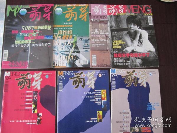 《萌芽》2005年第1/2/3期,2006年第1/12期,2007年第10期,2008年第1期,共7期合售