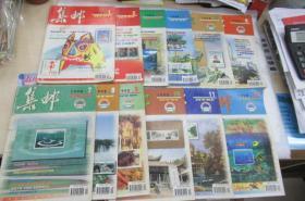 集邮1998.1-12 (合售)