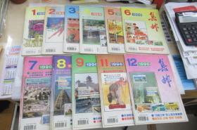 集邮1996 .1-9,11,12(单本发售)