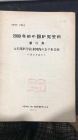 2000年的中国研究资料26集太阳能科学技术国内外水平和差距