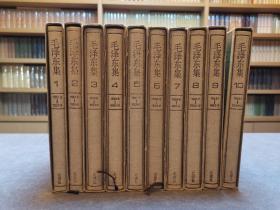 《毛泽东集》十册全