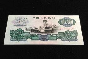 第三套人民币 五星水印 车工二元 2元 9.5品 实物图
