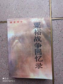 栗裕战争回忆录