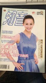 知音 2008年12月下半月版第35期