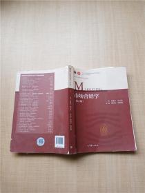 市场营销学(第六版)【内有笔迹】