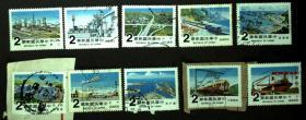 邮政用品、邮票、信销邮票,专165十项建设邮票信销,第一行第五枚有揭薄