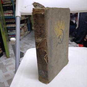 1935民国外文原版 the russian revolution 1917-1921