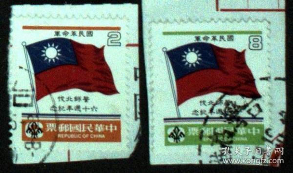 邮政用品、邮票、信销邮票,信销邮票 一套2全(北伐60周年)