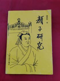 颜子研究(仅印2500册)