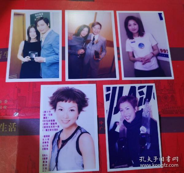 香港明星照片-------《名星照片罗嘉良郑秀文杨千嬅等》5枚。品如图。
