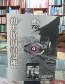镜头下的云南:西去掸国的边陬