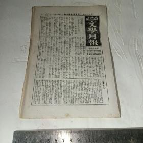 日本改造社文学月报1932年(第56号)