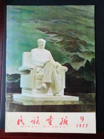 1977年9月民族画报