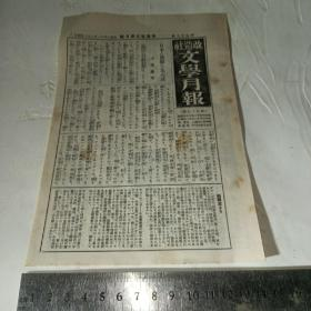 1932年日本改造社文学月报(第59号)