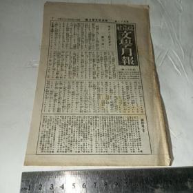 1932年(第51号)日本改造社文学月报1张