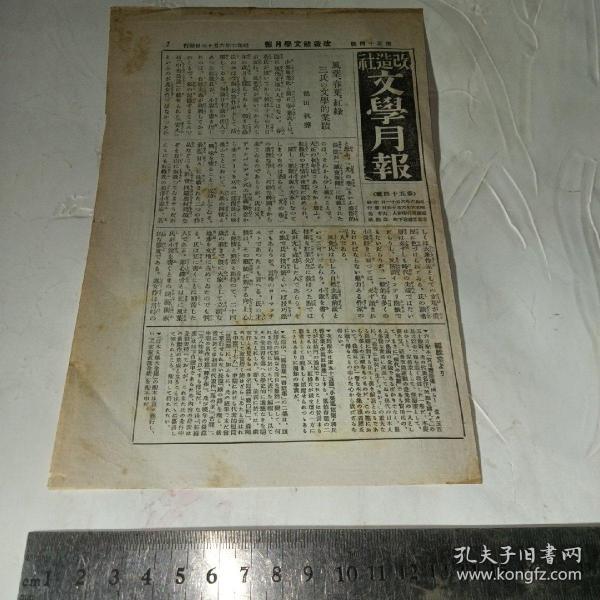 1932年(第54号)日本改造社文学月报1张
