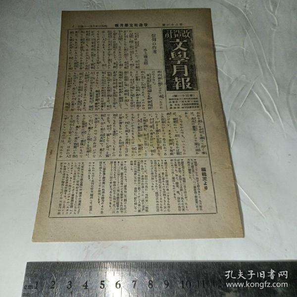 1929年(第21号)日本改造社文学月报1张