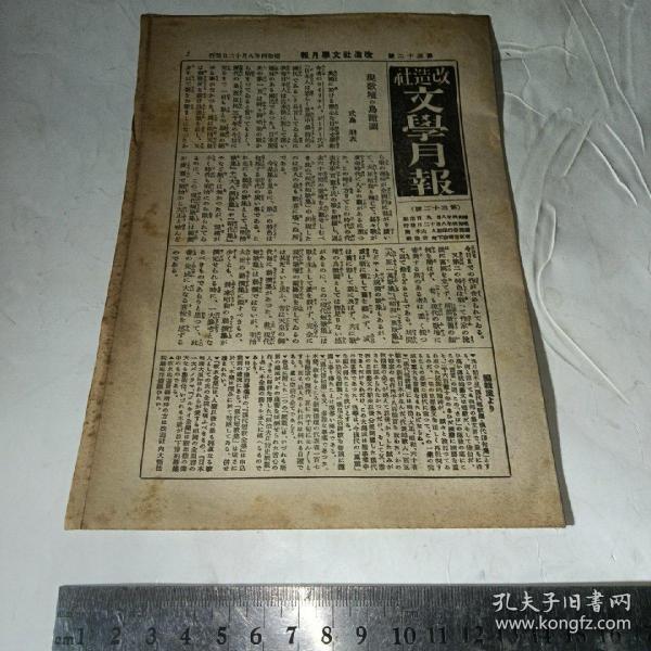 1930年(第32号)日本改造社文学月报1张