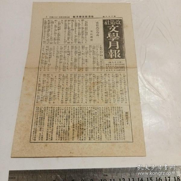 1930年(第28号)日本改造社文学月报1张