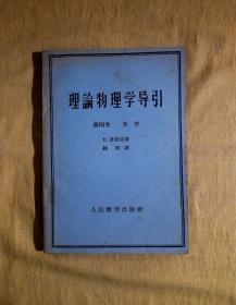 理论物理学导引 (第四卷)光学