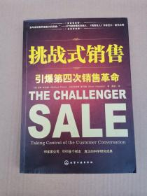 挑战式销售:引爆第四次销售革命