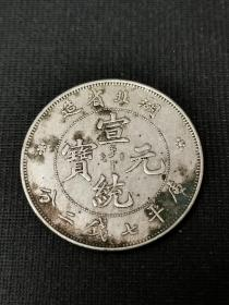湖北省造 宣统银元 特殊边齿