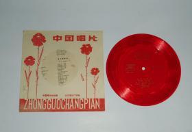 小薄膜唱片--刘小丽女中音独唱 春风附在我耳边