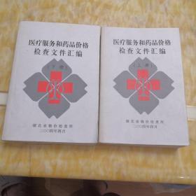 医疗服务4M药品价格检查文件汇编  上下两册(欢迎监督举报)