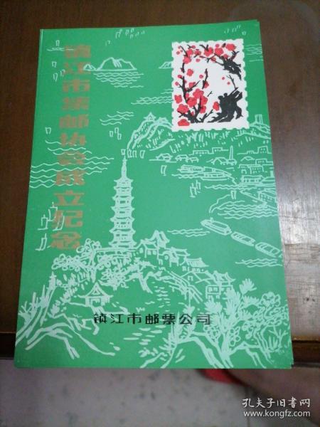 镇江市集邮协会成立纪念张