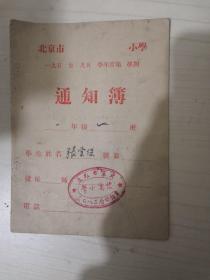 北京市私立怀德小学通知簿