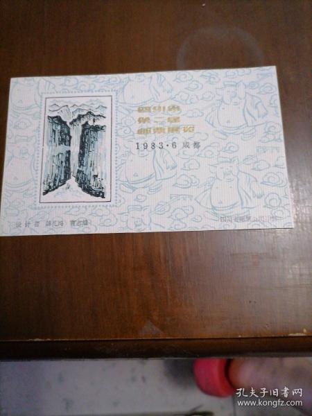 四川省第二届邮票展览纪念张