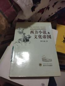 西方小说与文化帝国