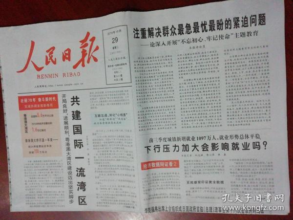 原版人民日报2019年10月29日(当日共8版全)