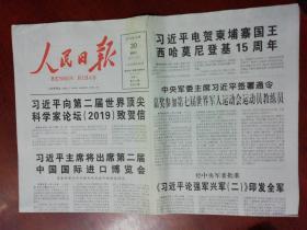 原版人民日报2019年10月30日(当日共20版全)
