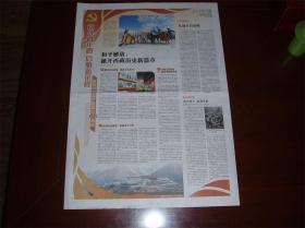 和平解放,掀开西藏历史新篇章,