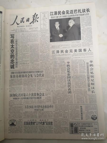 人民日报2002年6月20日  写在太空的忠诚