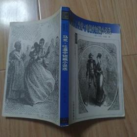 马克·吐温中短篇小说选著 名著名译插图本   包邮挂