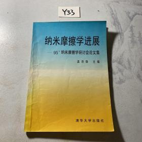 纳米摩擦学进展:95'纳米摩擦学研讨会论文集